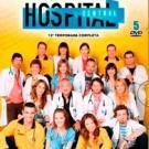 HOSPITAL CENTRAL : 12ª Temporada Completa